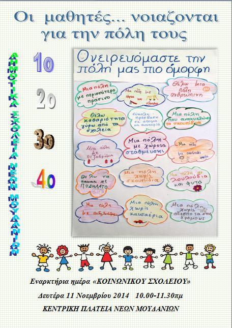 KONVNIKO SXOLEIO (4)